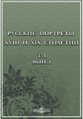 Русские портреты XVIII и XIX столетий = Portraits russes des XVIIIe et XIXe siècles. Т. 1, вып. 1