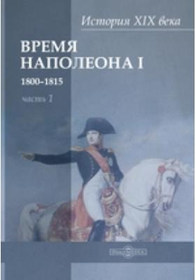 История XIX века: научно-популярное издание, Ч. 1. Время Наполеона 1800-1815