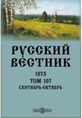 Русский Вестник: журнал. 1873. Том 107, Сентябрь-октябрь