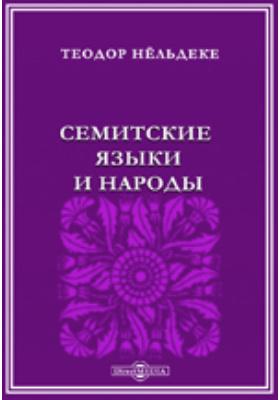 Семитские языки и народы