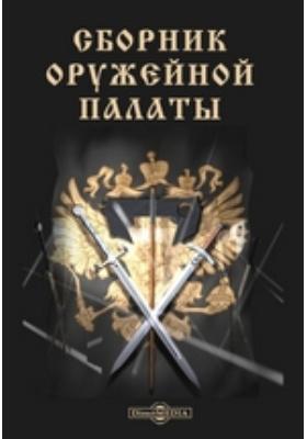 Сборник Оружейной палаты: публицистика
