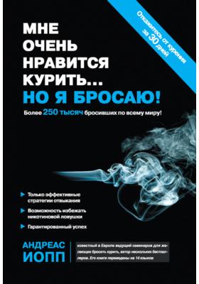 Мне очень нравится курить… но я бросаю!