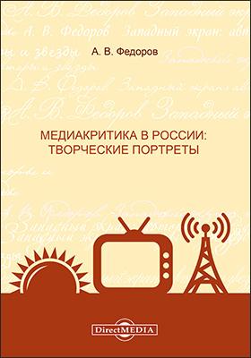 Медиакритика в России: творческие портреты: монография