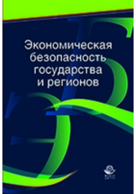 Экономическая безопасность государства и регионов: учебное пособие