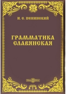 Грамматика славянская