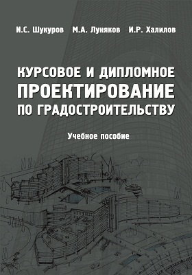 Курсовое и дипломное проектирование по градостроительству: учебное пособие