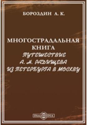 Многострадальная книга. Путешествие А. Н. Радищева из Петербурга в Москву
