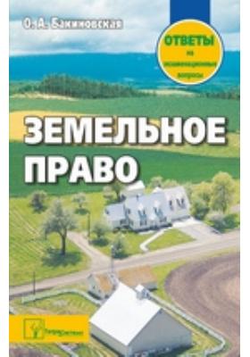 Земельное право : Ответы на экзаменационные вопросы: пособие