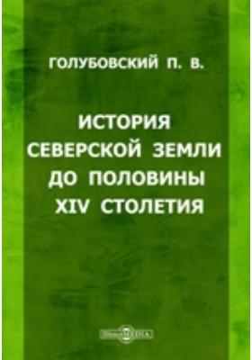 История Северской земли до половины XIV столетия: публицистика