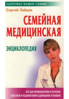 Семейная медицинская энциклопедия : 4-е издание, стереотипное