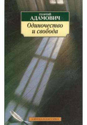 Одиночество и свобода : Очерки