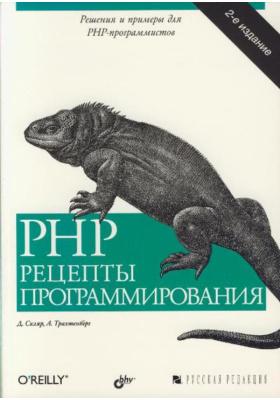 PHP. Рецепты программирования = PHP Cookbook : 2-е издание