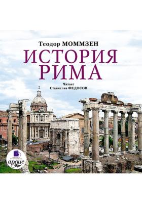 История Рима. Диск 1