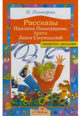Рассказы Павлика Помидорова, брата Люси Синицыной : Повесть