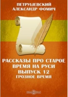 Рассказы про старое время на Руси. Вып. 12. Грозное время