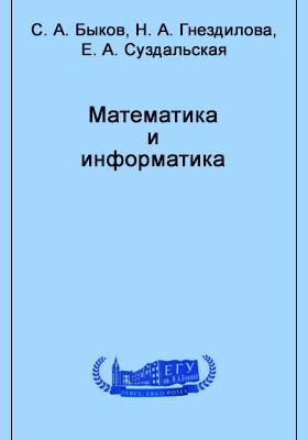 Математика и информатика: учебно-методическое пособие