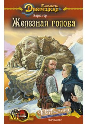 Корни гор. Книга 1: Железная голова