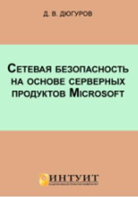 Сетевая безопасность на основе серверных продуктов Microsoft