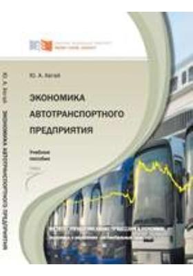 Экономика автотранспортного предприятия: учебное пособие