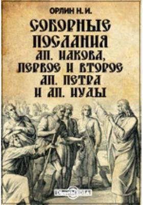 Соборные послания ап. Иакова, первое и второе ап. Петра и ап. Иуды