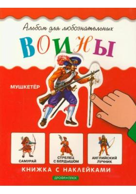 Воины : Книжка с наклейками