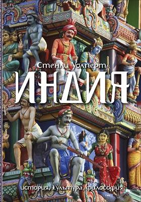 Индия : история, культура, философия