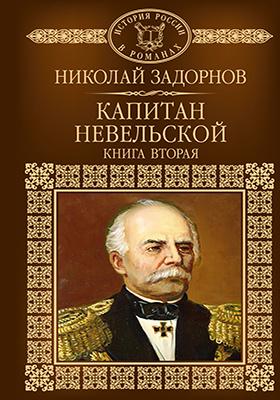 Т. 52. Капитан Невельской: роман. Кн. 2