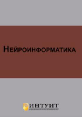 Нейроинформатика: курс