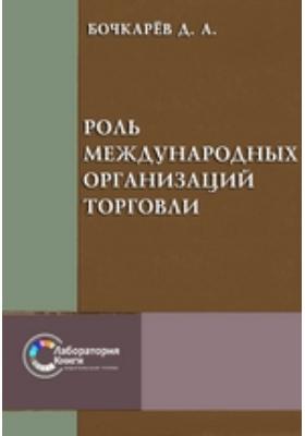 Роль международных организаций торговли: ВТО, ЮНКТАД и др