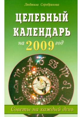 Целебный календарь на 2009 год. Советы на каждый день