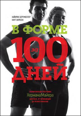 Вформе за100 дней = Fit in 100 Tagen : тренировочная программа Хермана Майера для всех, отначинающих допрофессионалов