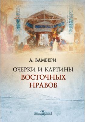Очерки и картины восточных нравов