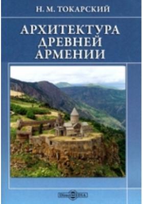 Архитектура древней Армении: монография