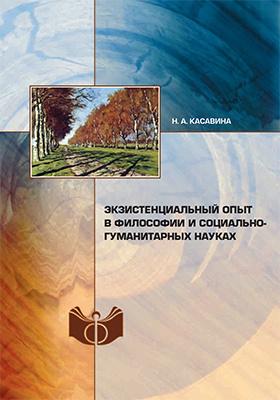 Экзистенциальный опыт в философии и социально-гуманитарных науках