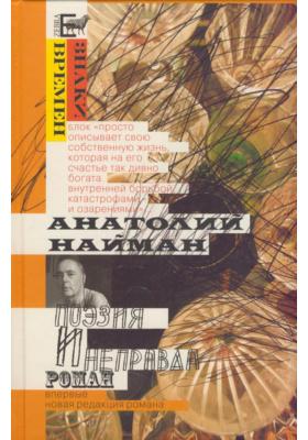 Поэзия и неправда : Роман