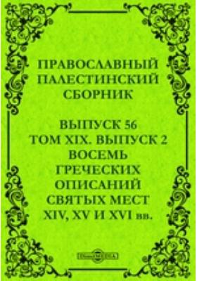 Православный Палестинский сборник. Восемь греческих описаний святых мест XIV, XV и XVI вв. 1903. Вып. 56, Т. XIX, Вып. 2