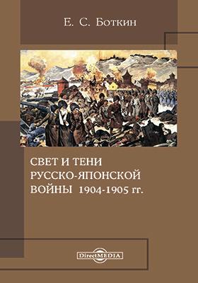 Свет и тени русско-японской войны 1904–1905 гг.: документально-художественная литература