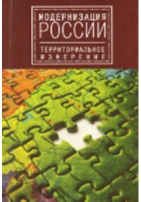 Модернизация России : территориальное измерение: монография