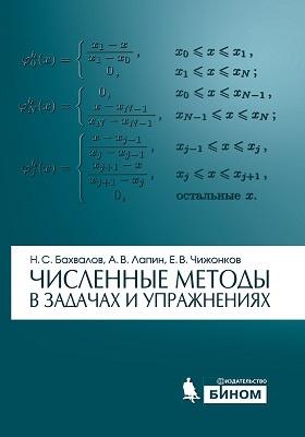 Численные методы в задачах и упражнениях: учебное пособие