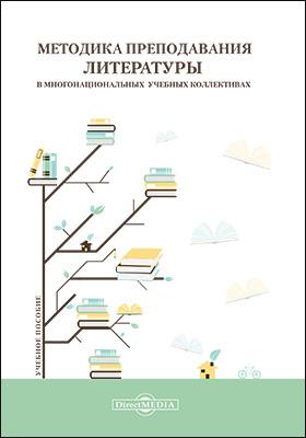 Методика преподавания литературы в многонациональных учебных коллективах: учебное пособие