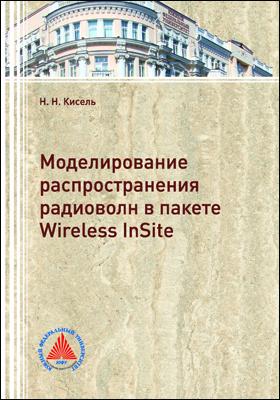 Моделирование распространения радиоволн в пакете Wireless InSite