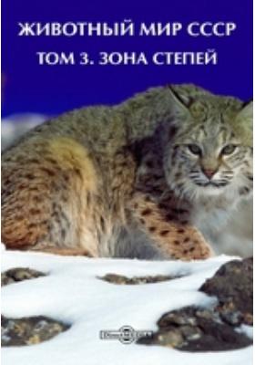 Животный мир СССР. Т. 3. Зона степей