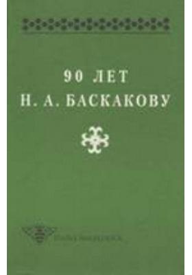 90 лет Н. А. Баскакову: сборник статей