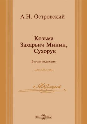 Козьма Захарьич Минин, Сухорук (вторая редакция) : драматическая хроника в пяти действиях, c эпилогом, в стихах