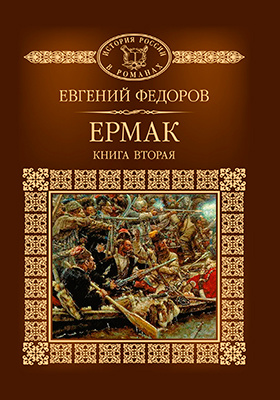 Т. 113. Ермак. Кн. 2