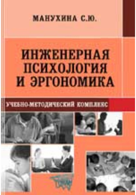Инженерная психология и эргономика : Хрестоматия: учебно-методический комплекс