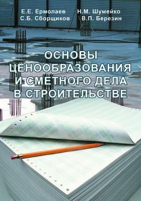 Основы ценообразования и сметного дела в строительстве: учебное пособие