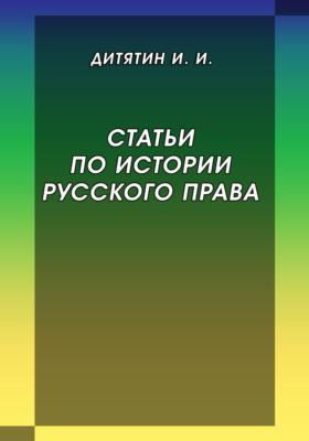 Статьи по истории русского права