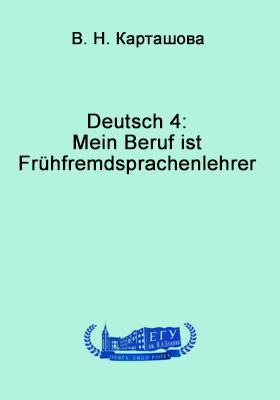 Deutsch 4: Mein Beruf ist Frühfremdsprachenlehrer: учебное пособие