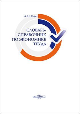 Словарь-справочник по экономике труда: словарь